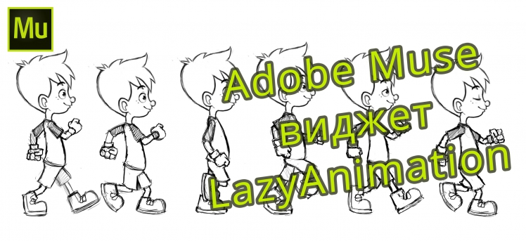Виджет для Adobe Muse АНИМАЦИЯ LazyAnimation